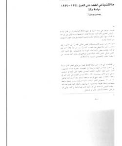 We reported last May that PGI President Jocelyne Bourgon had met with a delegation of Iraqi parliamentarians. The Al Bayan Center for Planning and Studies, an independent, non-profit think tank based in Baghdad, has now published an Arabic translation of Program Review: The Government of Canada's Experience Eliminating the Deficit, 1994-1999 – A Canadian Case Study, a document written by[…] Read more…